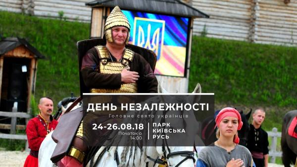 День Независимости Украины в парке «Киевская Русь»