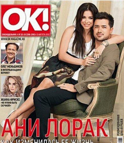 Ани Лорак и Мурат попали на обложку ОK!
