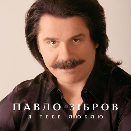 Павел Зибров фото