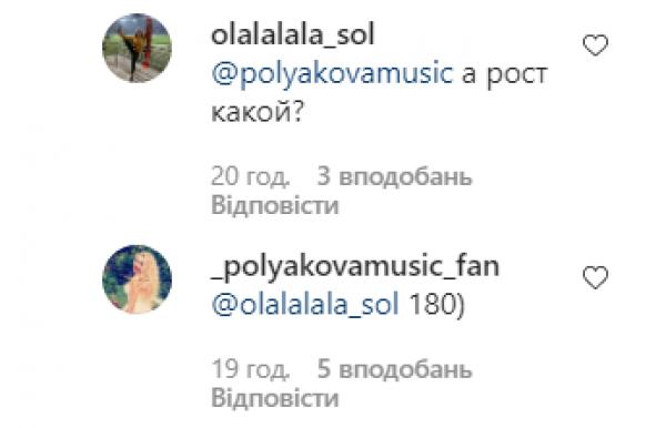 Рост Оли Поляковой