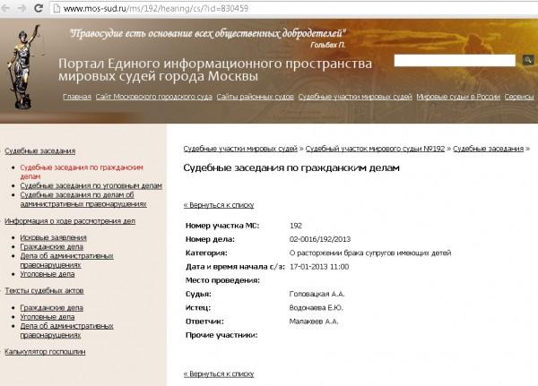 На сайте мировых судей Москвы опубликована информация дела о разводе Водонаевой и Малакеева