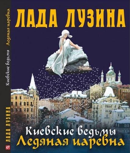 Обложка новой книги Лады Лузиной