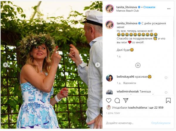Татьяна Литвинова показала, в чем отпраздновала день рождения
