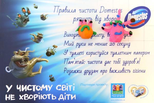 Для родителей и детей создан обучающий сайт domestos.ua