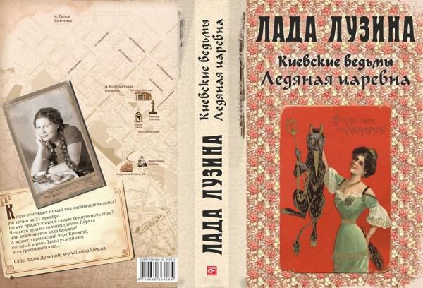 Обложка новой книги Лады Лузиной (на ней нарисована карта Подола и ее мистические места )