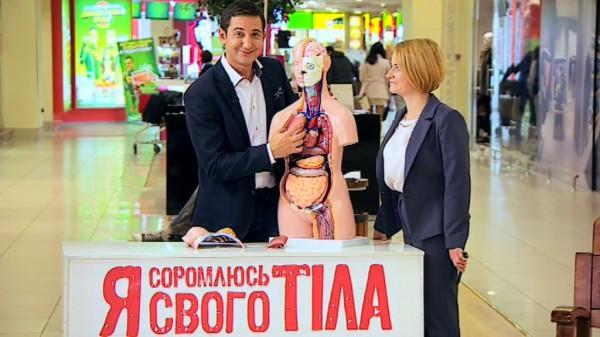Я соромлюсь свого тіла 2 сезон: Знаете ли вы расположение органов в теле человека?