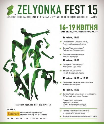 Расписание фестиваля современного танца