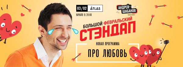 Большой февральский стэндап о любви с Андреем Шабановым фото