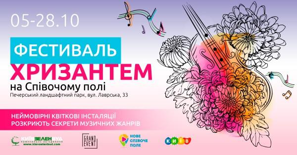 Афиша Фестиваля хризантем