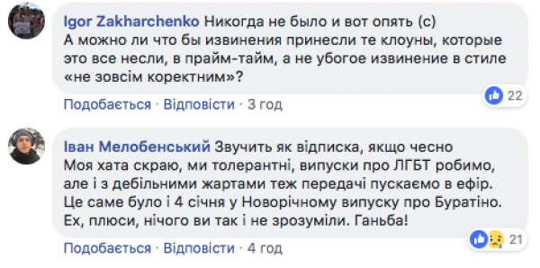 Реакция украинцев на комментарий