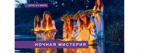 Мистерия Ночь Ивана Купала
