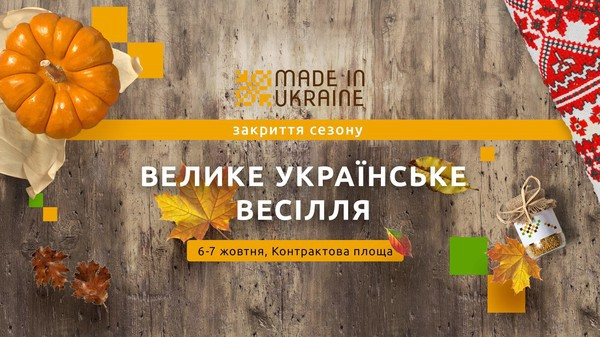 Большая украинская свадьба с Made in Ukraine