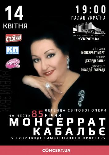 Концерт Монсеррат Кабалье афиша