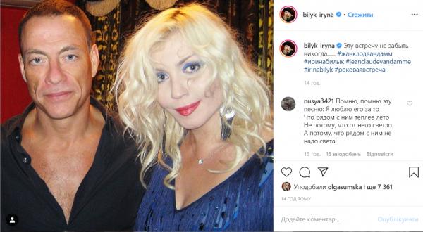 Ирина Билык и Жан-Клод Ван Дамм