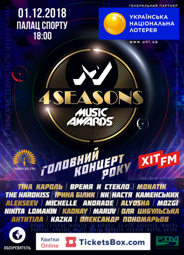 Афиша церемонии M1 Music Awards 2018