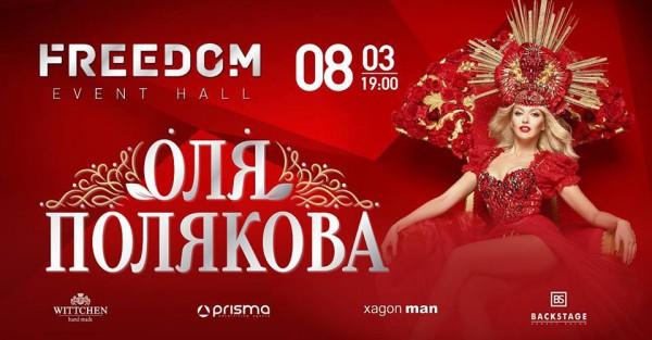 Концерт Оли Поляковой афиша