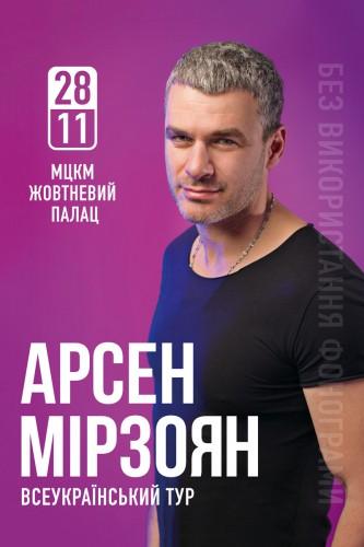 Арсен Мирзоян выступит в Киеве: афиша