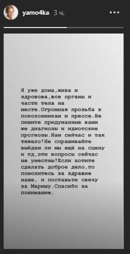 Обращение Яны Глущенко к фанатам и прессе
