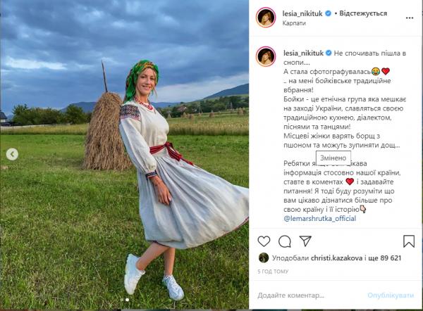 Леся Никитюк в украинском наряде