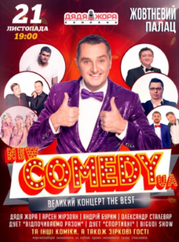 comedy club музыка дядя жора:
