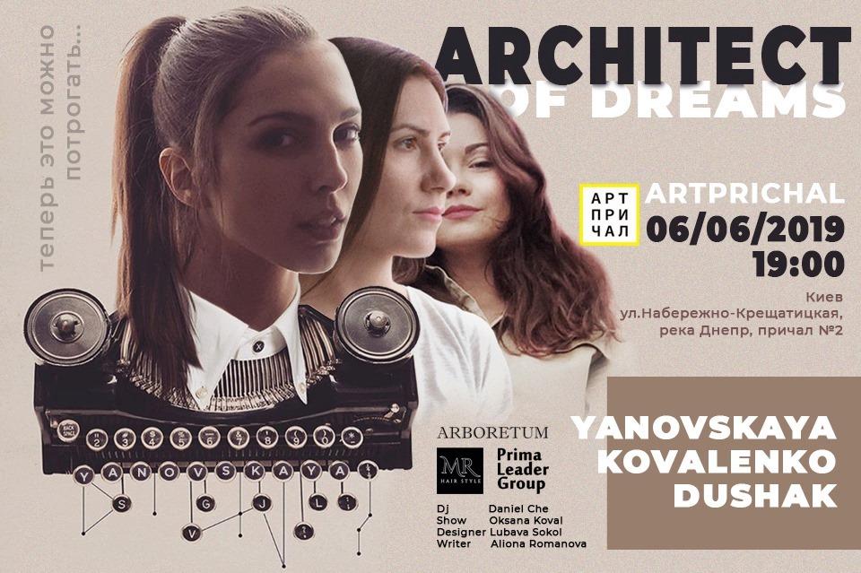 На Арт-причале открывается выставка современного искусства Architrch of dreams