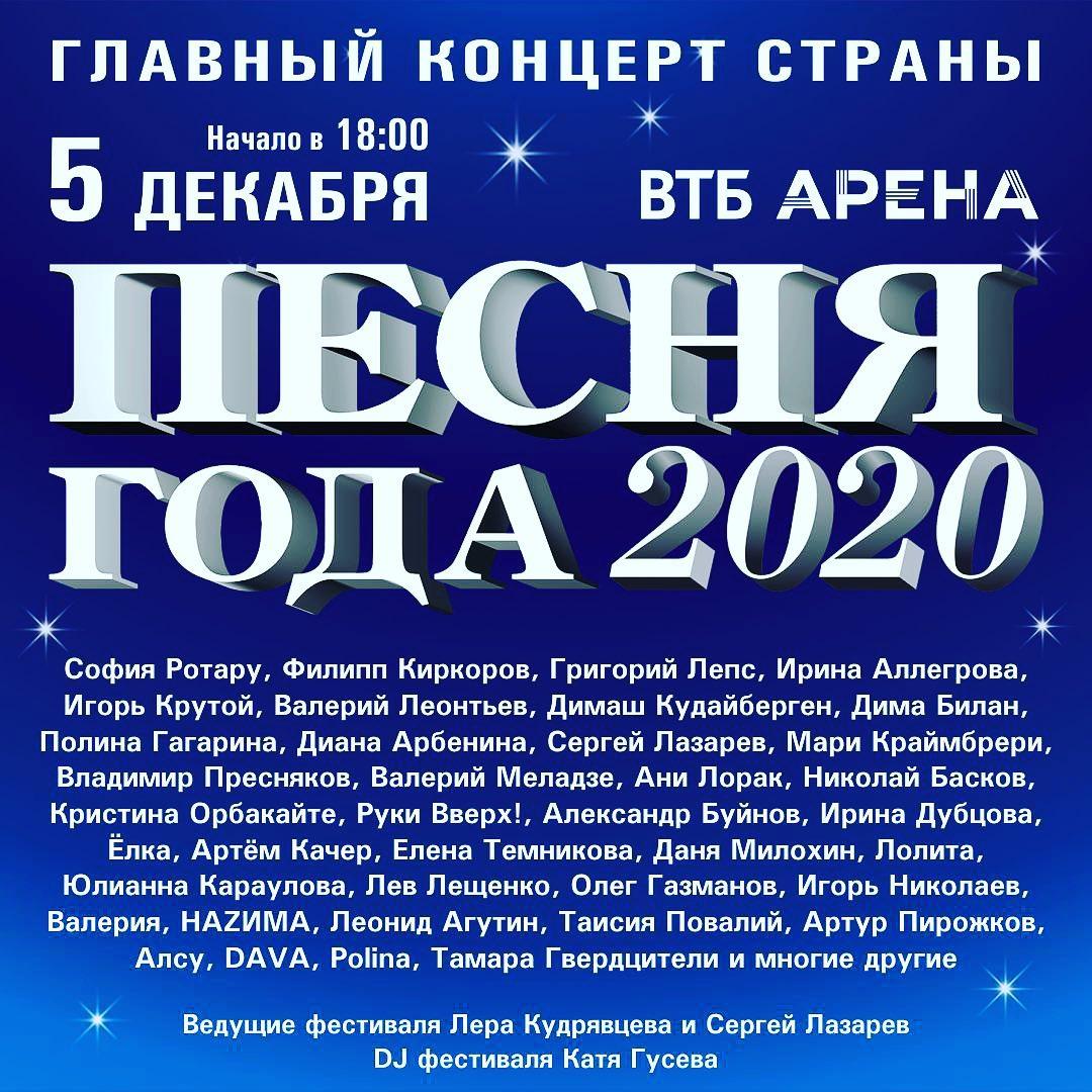 Афиша Песня года 2020