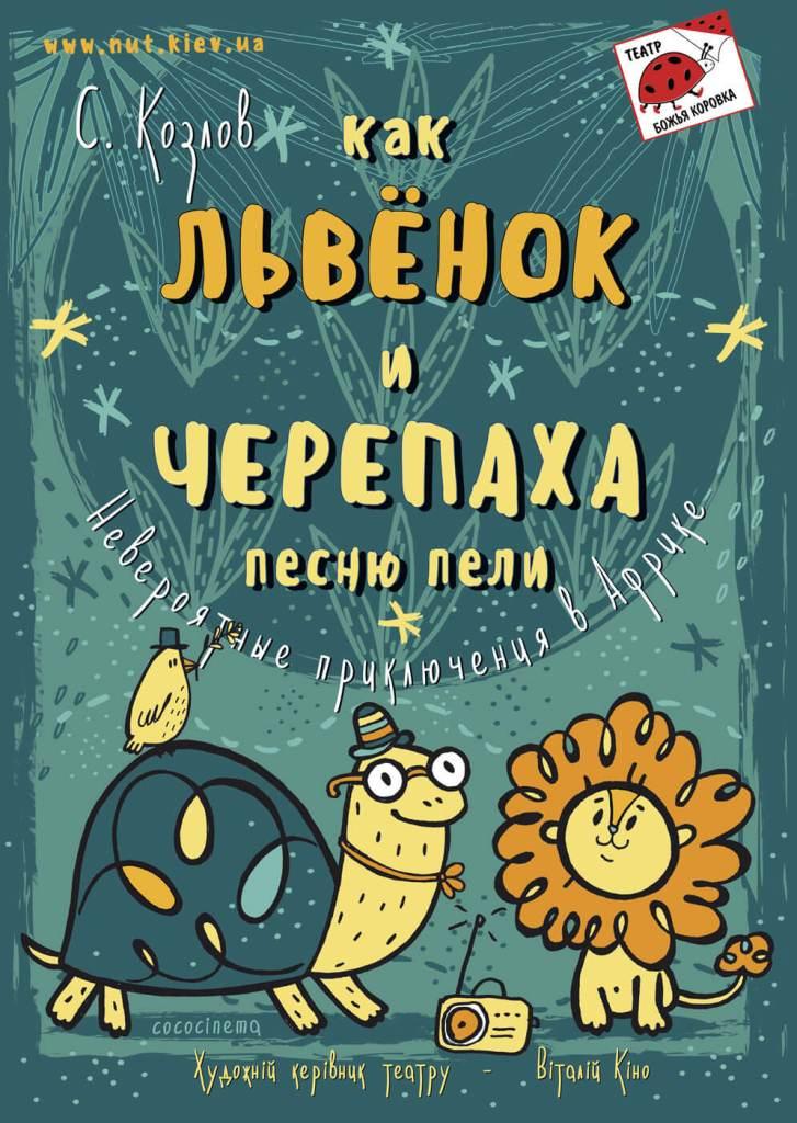 Куда пойти в Киеве с детьми: спектакль «Как Львенок и Черепаха песню пели»