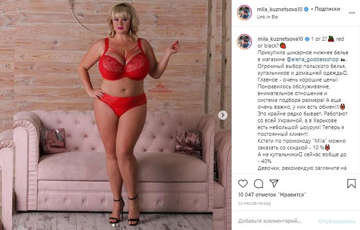 Мила Кузнецова выставила соблазнительные фото в белье