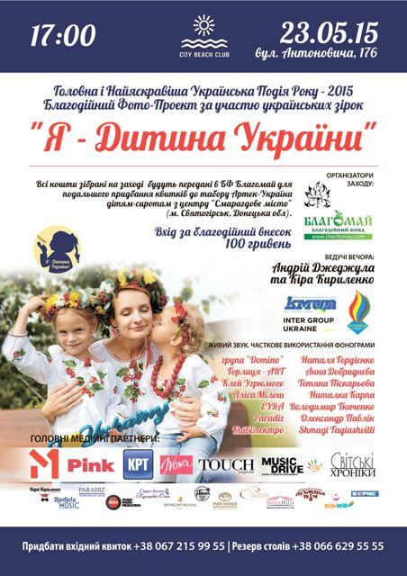 В Киеве соберут деньги для сирот из АТО
