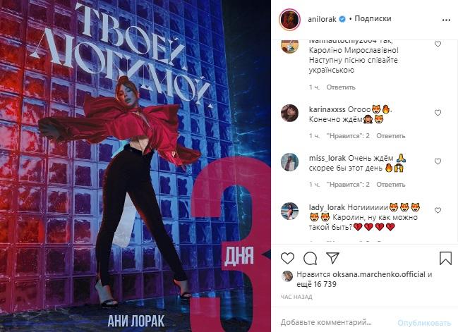 Ани Лорак поразила постером к новому клипу