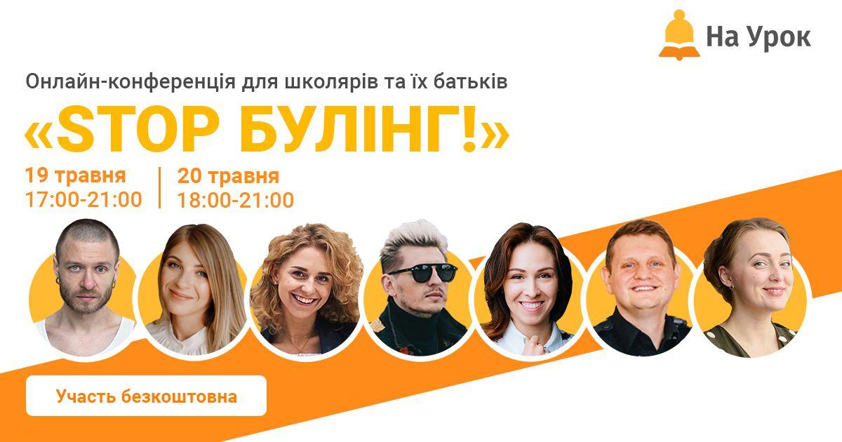 Афиша мероприятий 19-20 мая в Киеве: онлайн-конференция STOP буллинг