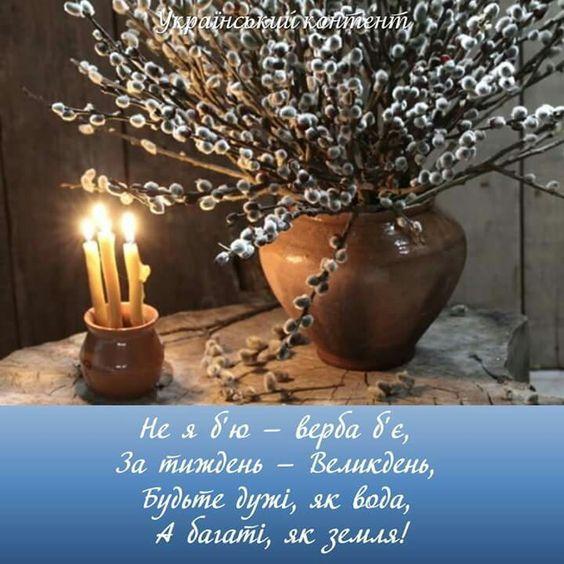 Поздравления с Вербным воскресеньем в стихах