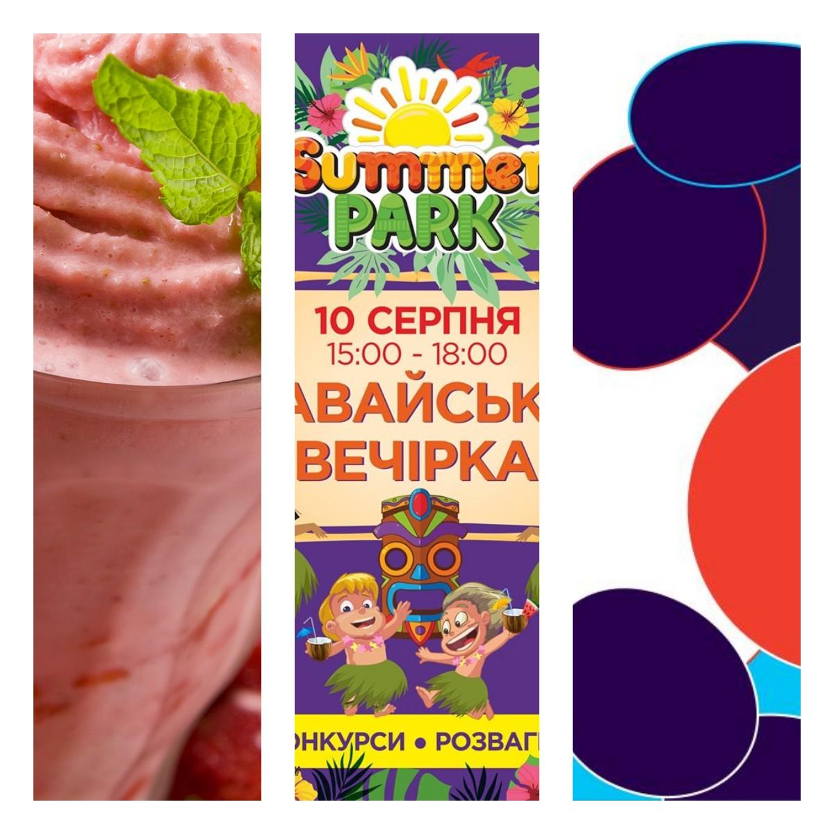 Афиша на выходные: Куда пойти в Киеве 10-11 августа 2019