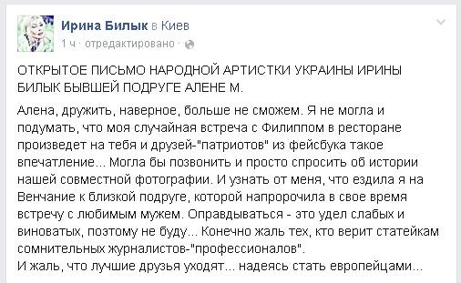 Ирина Билык ответила на критику по поводу своей поездки в Крым