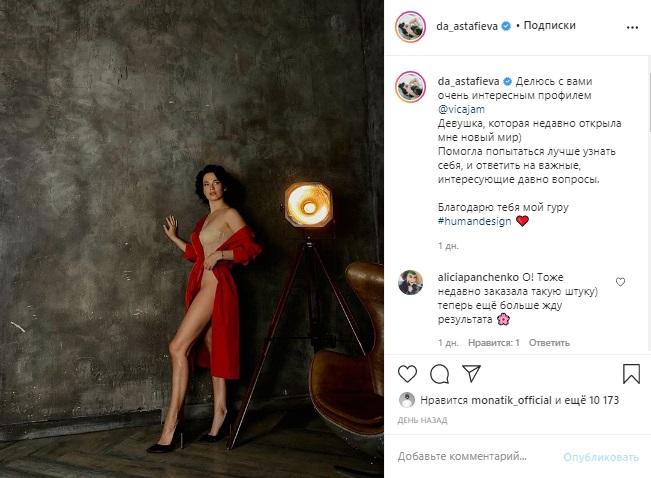 Даша Астафьева распалила Сеть снимком без белья