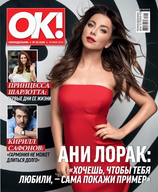 Ани Лорак снялась в модной фотосессии для российского глянца