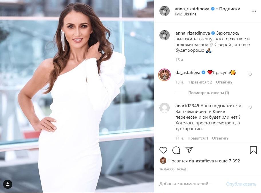 Белая королева: Ризатдинова в эффектном наряде очаровала Сеть