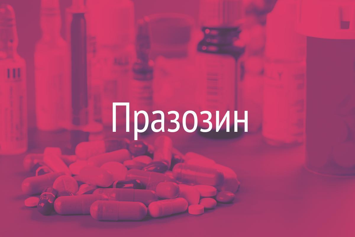 тем как празозин лекарство для людей или животных отдыха курорта Анапа