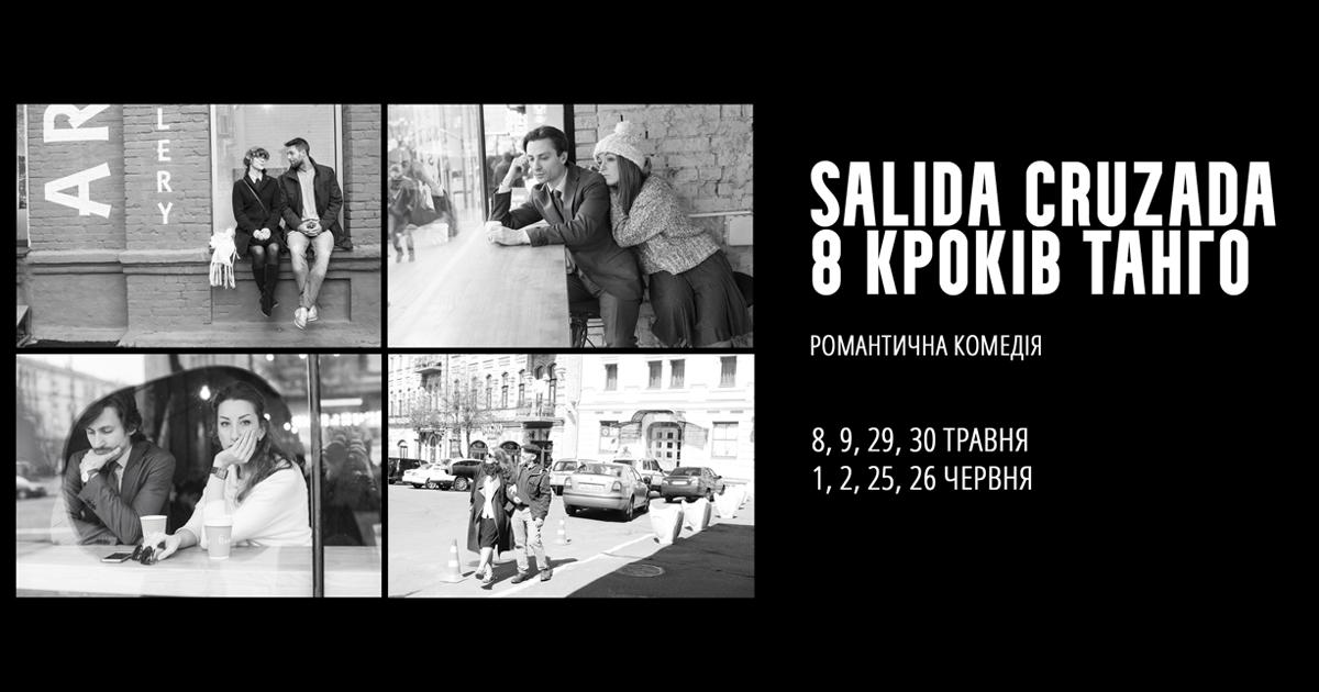 Куда пойти в Киеве 8 мая: спектакль SALIDA CRUZADA – 8 шагов-танго