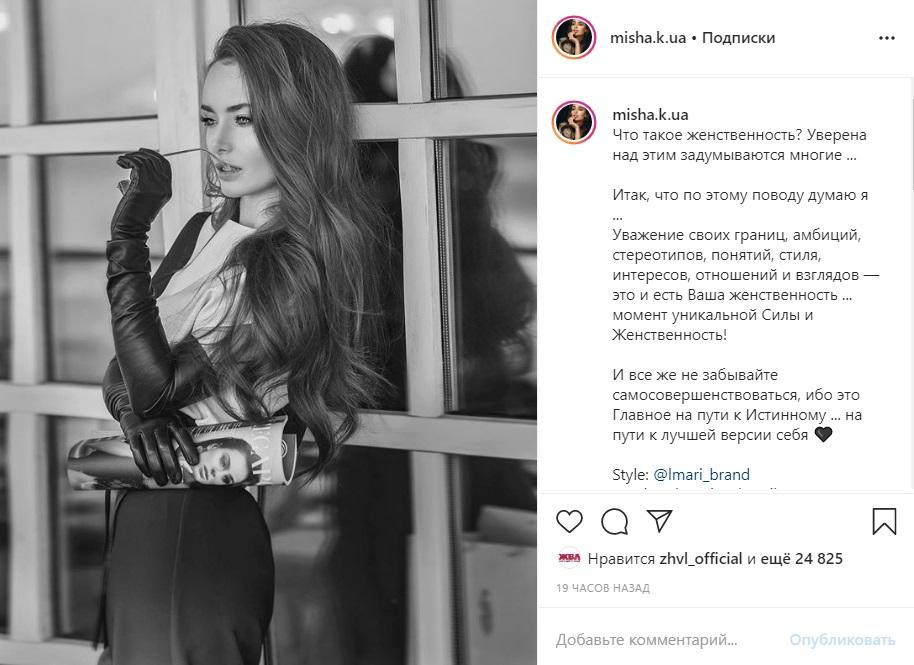 Самая красивая украинская актриса поделилась секретом женственности