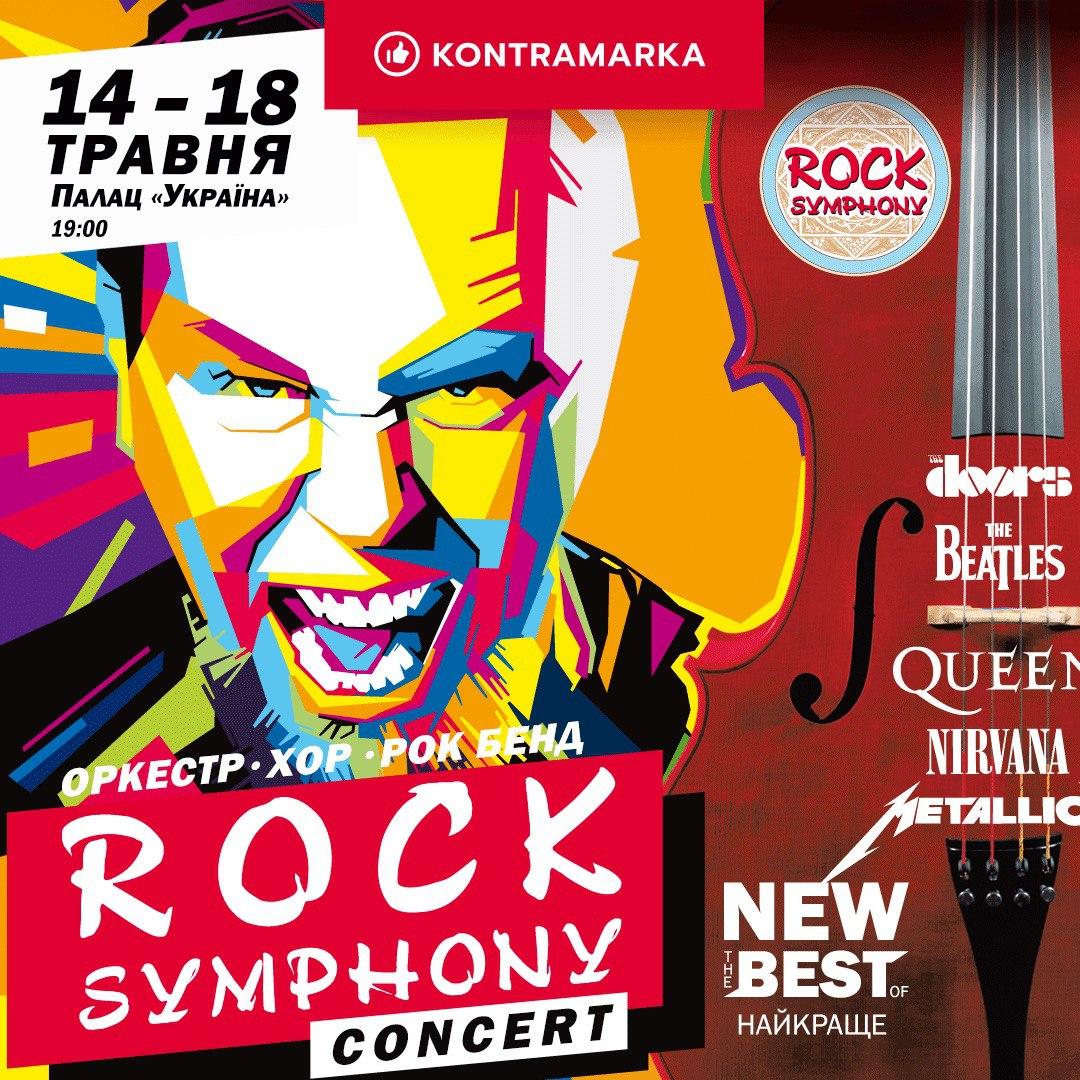 Куда пойти в Киеве 17 мая: Рок-симфония