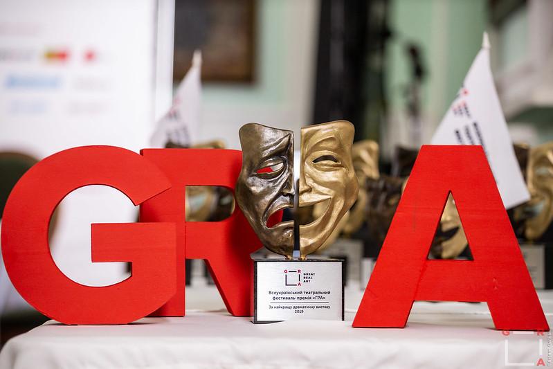 Назвали победителей всеукраинского театрального фестиваля-премии