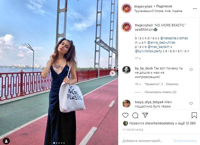 Яна Шамаева прогулялась в пикантном наряде