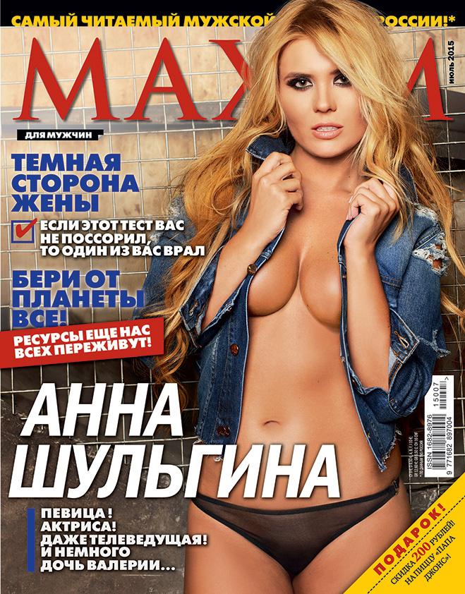 Дочь певицы Валерии Анна Шульгина