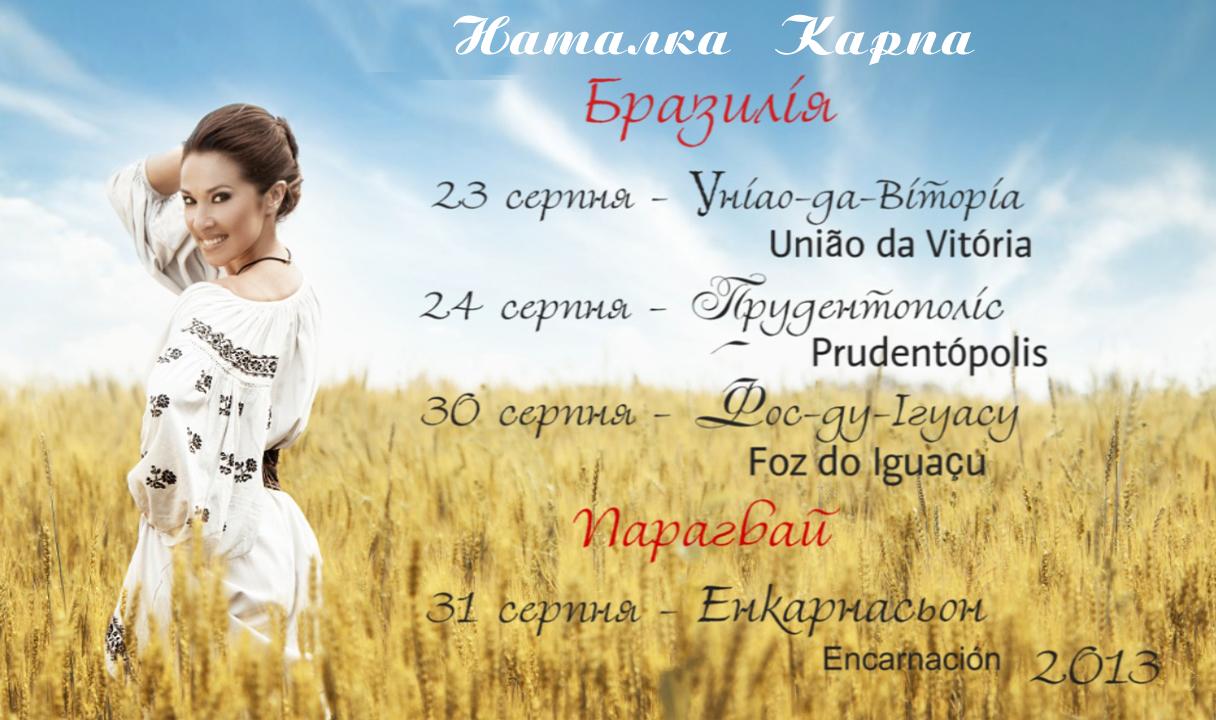 Этно-тур Наталка Карпа начнет в Бразилии и Парагвае во время празднования Дня Независимости Украины