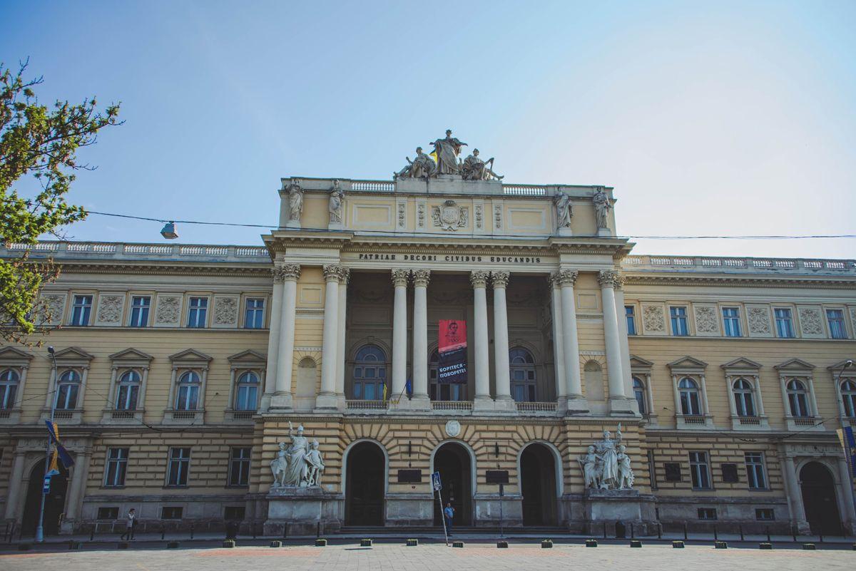 Львовский национальный университет им. Франко
