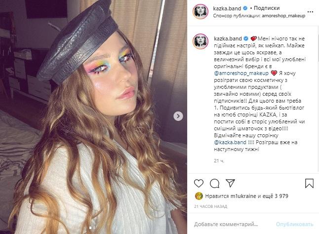 Саша Зарицкая поразила ярким макияжем