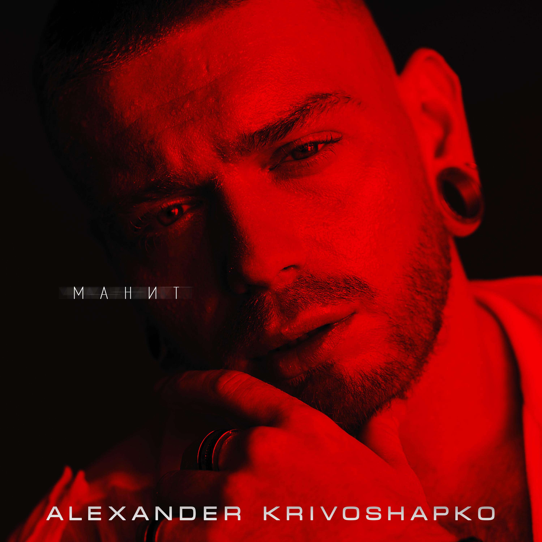 Александр Кривошапко удивил поклонников новой песней