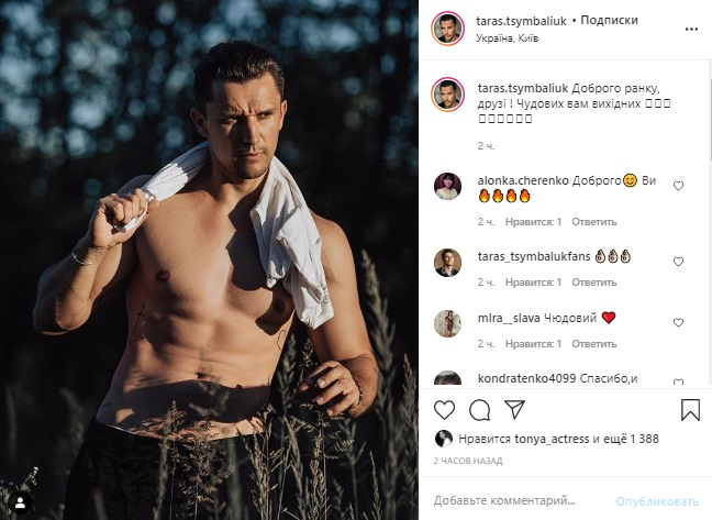 Тарас Цымбалюк позировал с голым торсом