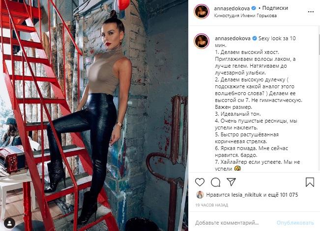 Анна Седокова показала соблазнительный образ в облегающем наряде